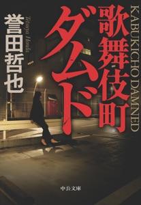 歌舞伎町ダムド Book Cover