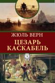Цезарь Каскабель Book Cover
