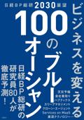 日経BP総研2030展望 ビジネスを変える100のブルーオーシャン Book Cover