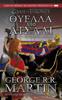 George R.R. Martin - Θύελλα από Ατσάλι, Α' Τόμος artwork