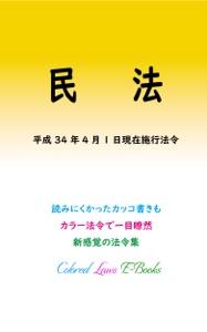 民法 平成30年度版(平成34年4月1日) Book Cover