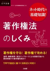 ネット時代の基礎知識! 著作権法のしくみ Book Cover