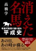 消えた名馬 -年度代表馬で振り返る平成史- Book Cover