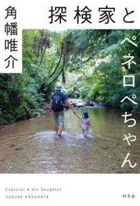 探検家とペネロペちゃん Book Cover