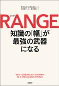 RANGE(レンジ) 知識の「幅」が最強の武器になる Book Cover