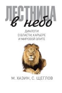 Лестница в небо. Диалоги о власти, карьере и мировой элите Copertina del libro