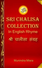 Sri Chalisa Collection In English Rhyme