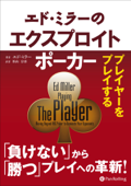 エド・ミラーのエクスプロイトポーカー Book Cover