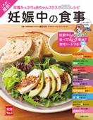 これが最新!妊娠中の食事 Book Cover