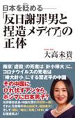 日本を貶める-「反日謝罪男と捏造メディア」の正体 Book Cover