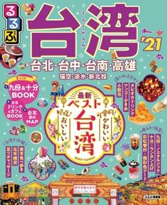 るるぶ台湾'21 Book Cover