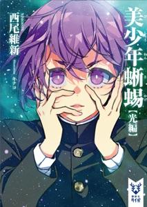 美少年蜥蜴【光編】 Book Cover