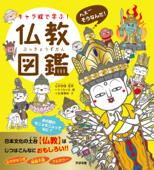 キャラ絵で学ぶ! 仏教図鑑 Book Cover
