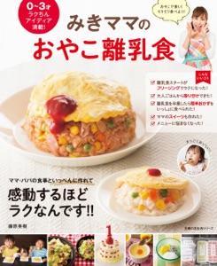 みきママのおやこ離乳食 Book Cover
