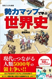 勢力マップで学ぶ世界史 Book Cover