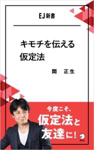 [音声DL付]キモチを伝える仮定法 Book Cover