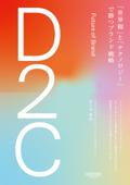D2C 「世界観」と「テクノロジー」で勝つブランド戦略 Book Cover