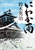 にわか雨 Book Cover