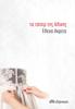 Έλενα Ακρίτα - Τα τάπερ της Αλίκης artwork