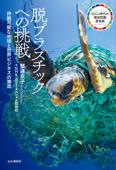 脱プラスチックへの挑戦 持続可能な地球と世界ビジネスの潮流 Book Cover