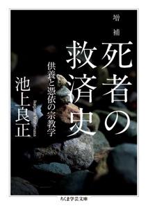 増補 死者の救済史 ──供養と憑依の宗教学 Book Cover