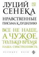 Луций Сенека & Платон Краснов - Нравственные письма к Луцилию artwork
