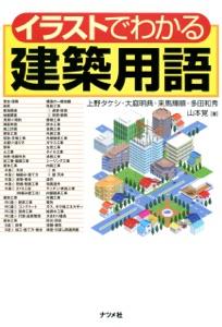 イラストでわかる建築用語 Book Cover
