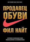 Продавец обуви. История компании Nike, рассказанная её основателем