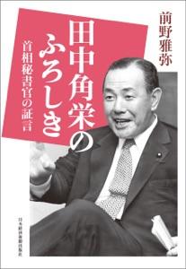 田中角栄のふろしき 首相秘書官の証言 Book Cover