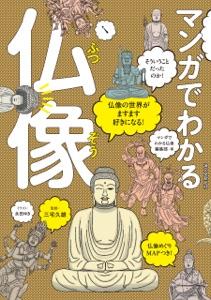 マンガでわかる仏像 Book Cover