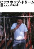 ヒップホップ・ドリーム Book Cover
