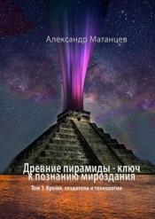 Download Древние пирамиды– ключ кпознанию мироздания. Том 1. Время, создатели итехнологии
