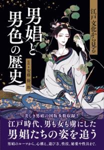 江戸文化から見る 男娼と男色の歴史 Book Cover