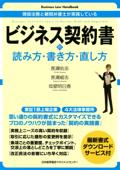 Business Law Handbook ビジネス契約書の読み方・書き方・直し方