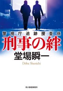 刑事の絆 警視庁追跡捜査係 Book Cover