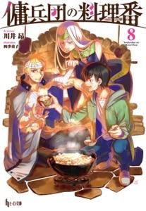傭兵団の料理番 8 Book Cover