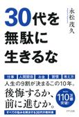 30代を無駄に生きるな(きずな出版) Book Cover