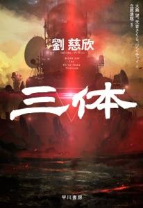 三体 Book Cover