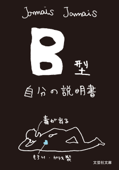 B型自分の説明書 Book Cover