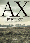 AX アックス Book Cover