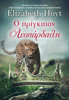 Elizabeth Hoyt - Ο πρίγκιπας λεοπάρδαλη artwork