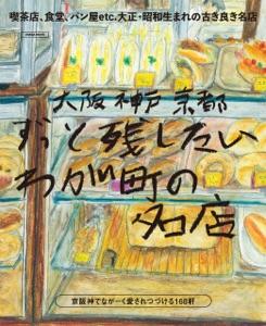 大阪神戸京都 ずっと残したいわが町の名店 Book Cover