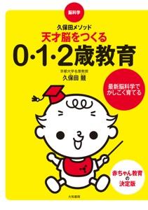 脳科学・久保田メソッド 天才脳をつくる0・1・2歳教育 Book Cover