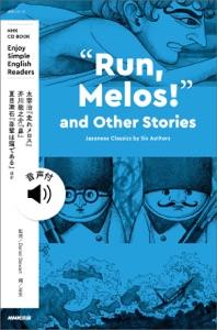 """【音声DL付】NHK Enjoy Simple English Readers """"Run, Melos!"""" and Other Stories Japanese Classics by Six Authors Book Cover"""