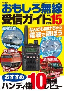 おもしろ無線受信ガイドver.15 Book Cover