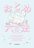 おとめ六法【電子特典付き】 Book Cover