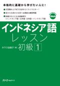 インドネシア語レッスン初級1 Book Cover