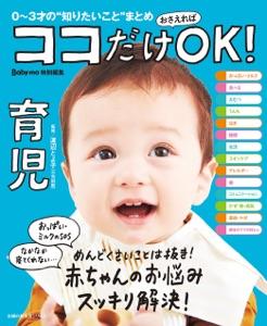 ココだけおさえればOK! 育児 Book Cover