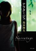 ナラタージュ Book Cover