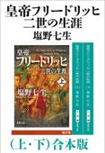 皇帝フリードリッヒ二世の生涯(上下)合本版 Book Cover